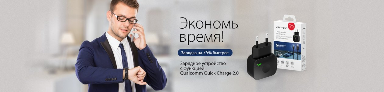 Экономь время! Qualcomm Quick Charge 2.0