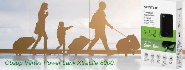Vertex Power bank XtraLife 8000