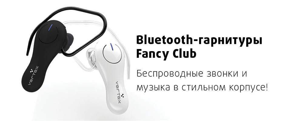 Bluetooth - Гарнитура Fancy Club